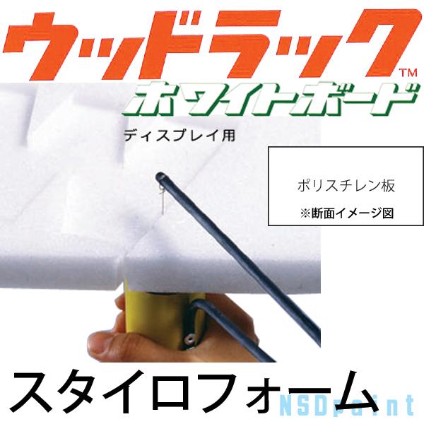 ホワイトボード(スタイロフォームWB) 50mm厚920mm×1850mm 6枚【ダウ化工】 50mm厚920mm×1850mm【送料無料】, casualyanagi:f920117b --- sunward.msk.ru