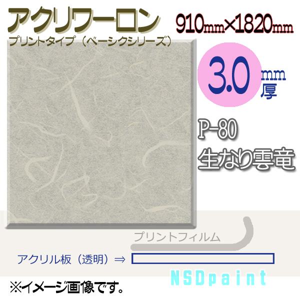 アクリワーロン P-80 生なり雲竜 3.0mm厚 910mm×1820mm 1枚 プリントタイプ(ベーシックシリーズ)