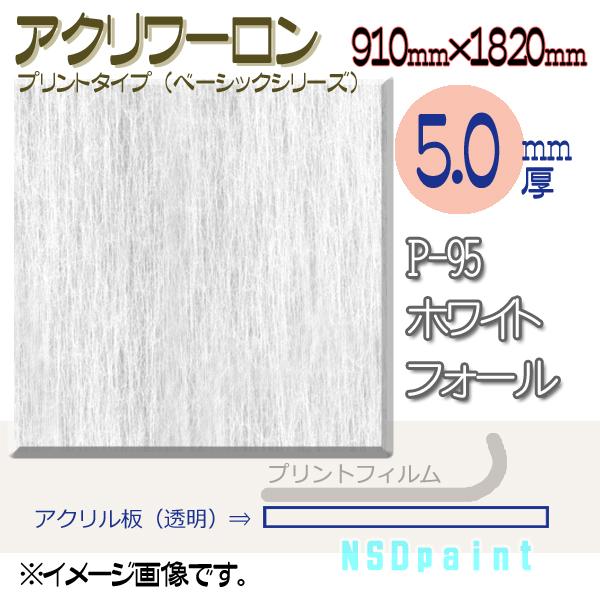 アクリワーロン P-95 ホワイトフォール 5.0mm厚 910mm×1820mm 1枚 プリントタイプ(ベーシックシリーズ)