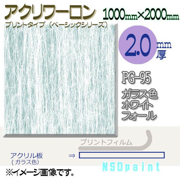 アクリワーロン PG-95 ガラス色ホワイトフォール 2.0mm厚 1000mm×2000mm 1枚 プリントタイプ(ベーシックシリーズ)