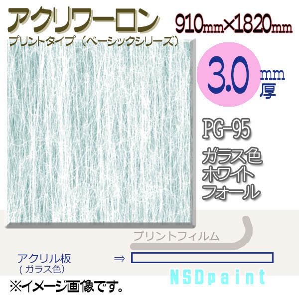 アクリワーロン PG-95 ガラス色ホワイトフォール 3.0mm厚 910mm×1820mm 1枚 プリントタイプ(ベーシックシリーズ)