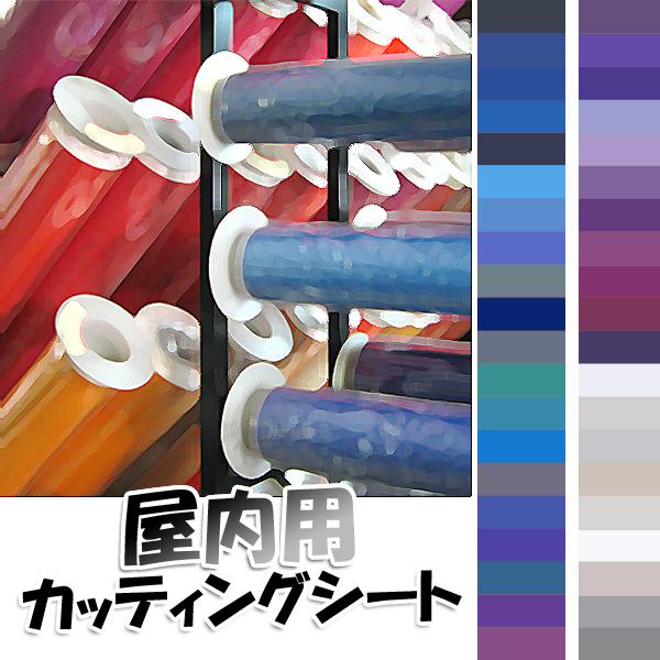 屋内用カッティングシート1010mm幅×20M青・紫・白・灰色 40色