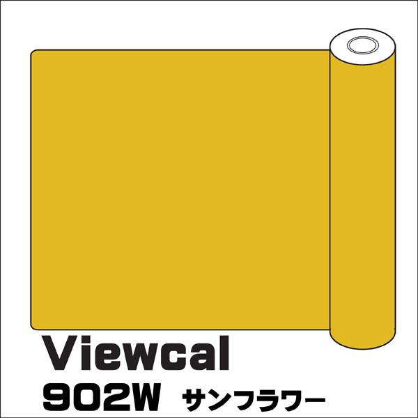 Viewcal ビューカル 1010mm×50M VC902W サンフラワー 長期屋外用シート
