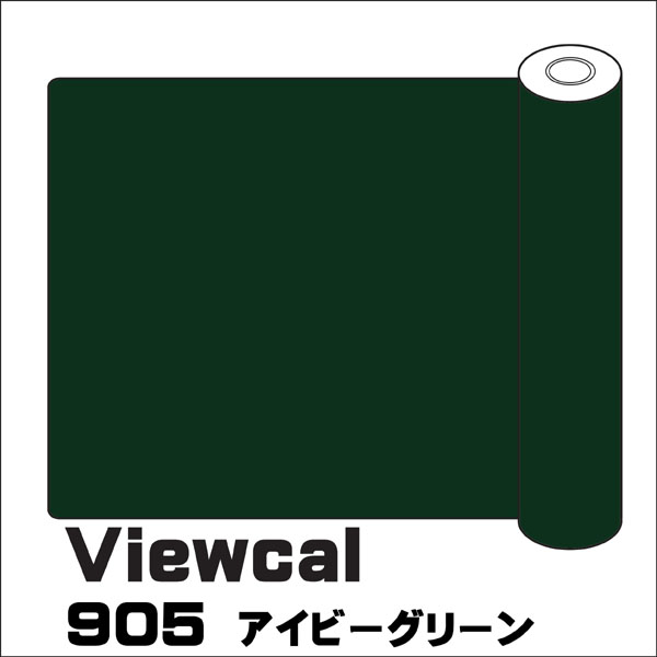 Viewcal ビューカル 1010mm×50M VC905 アイビーグリーン 長期屋外用シート