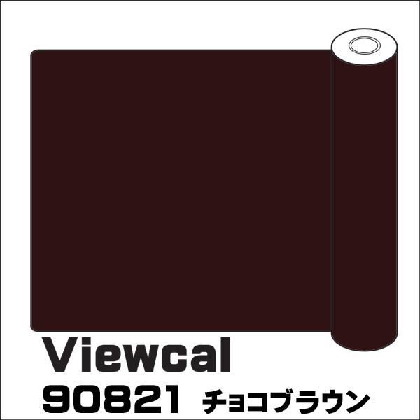 Viewcal ビューカル 1010mm×10M VC90821 チョコブラウン 長期屋外用シート