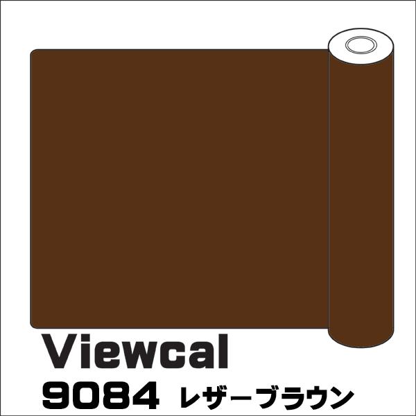 Viewcal ビューカル 1010mm×10M VC9084 レザーブラウン 長期屋外用シート