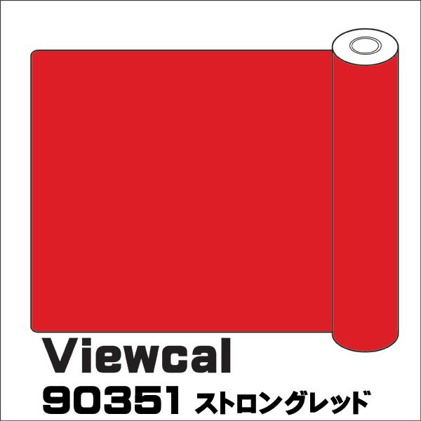 Viewcal ビューカル 1010mm×10M VC90351 ストロングレッド 長期屋外用シート