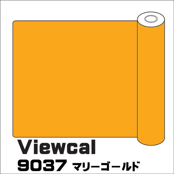 Viewcal ビューカル 1010mm×10M VC9037 マリーゴールド 長期屋外用シート