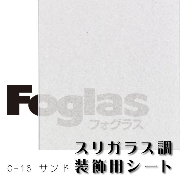 スリガラス調装飾用シートフォグラス C-16 サンド1010mm幅×20M【中川ケミカル】