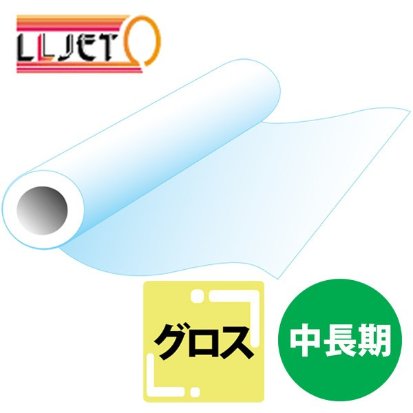LL光沢ラミフィルム4 透明グロス 強粘着 1380mm×50M【中長期屋外用】