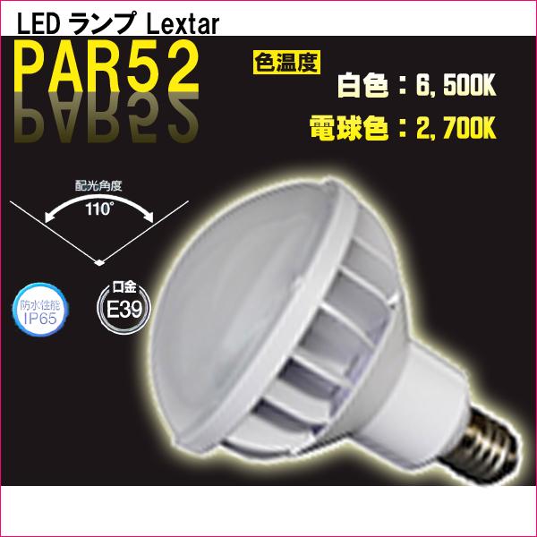 【LED照明】【水銀灯代替】LEDランプ Lextar PAR52(パー52)【E39】【白色(昼光色)】REPARLX0(旧型:SLP52W65W) 【電球色】REPARLX0 /REPARLX27