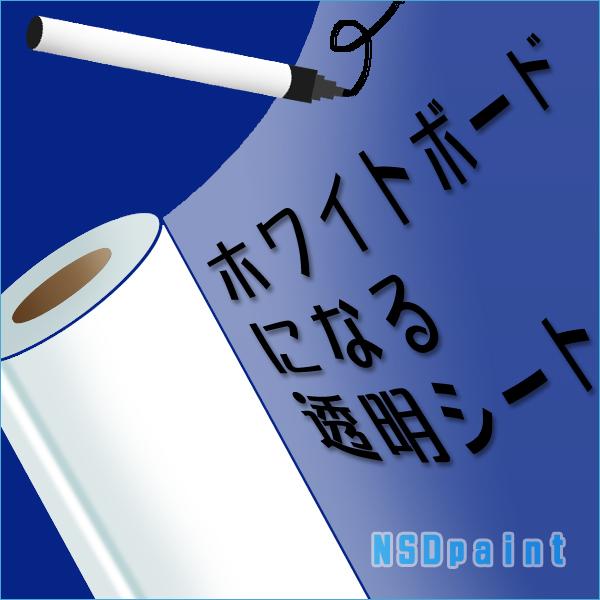 ホワイトボードになる透明シート(のり付き)980mm×20Mマトリクス糊仕様(水貼り不可) 磁石不可, LIMITED EDT:3af7770a --- sunward.msk.ru