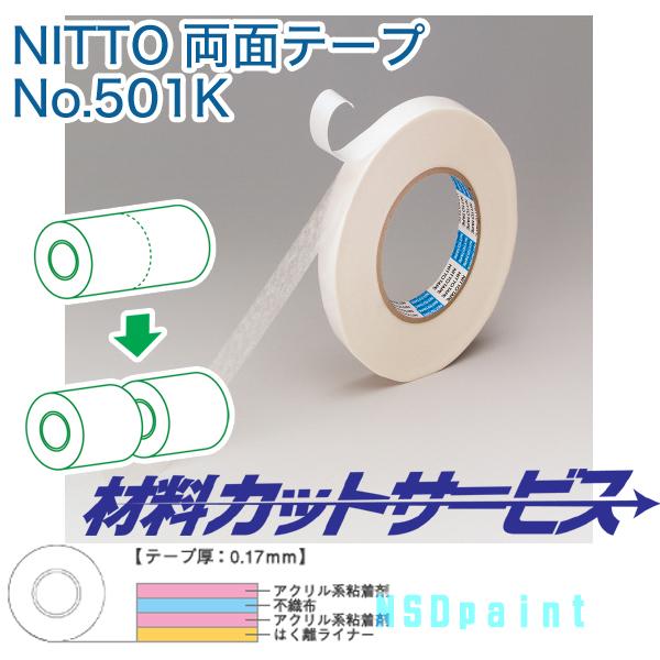【日東】両面テープ 501K 1200mm幅×20M 1本【フリーカット対応】【6スリット無料】