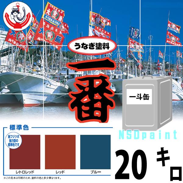【船底塗料】うなぎ塗料一番 20kg 【日本ペイント】レトロレッド/レッド/ブルー【送料無料】