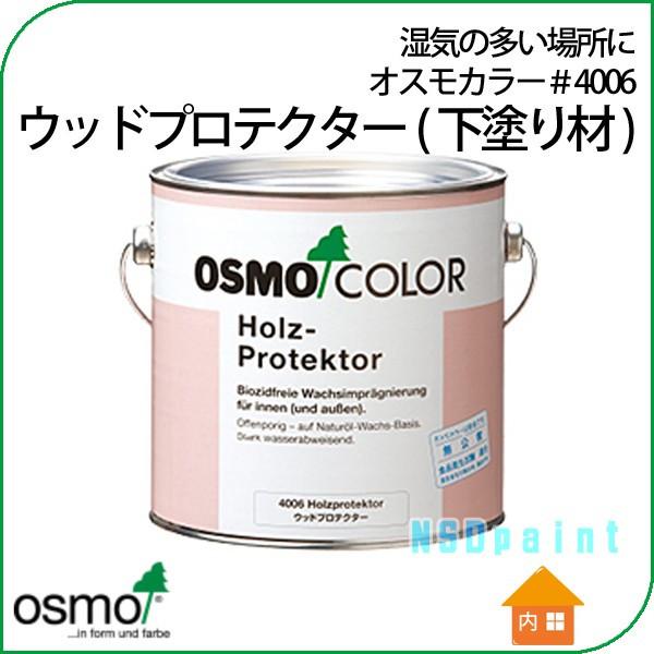 オスモカラー #4006 ウッドプロテクター 下塗り剤 透明 2.5L 1缶