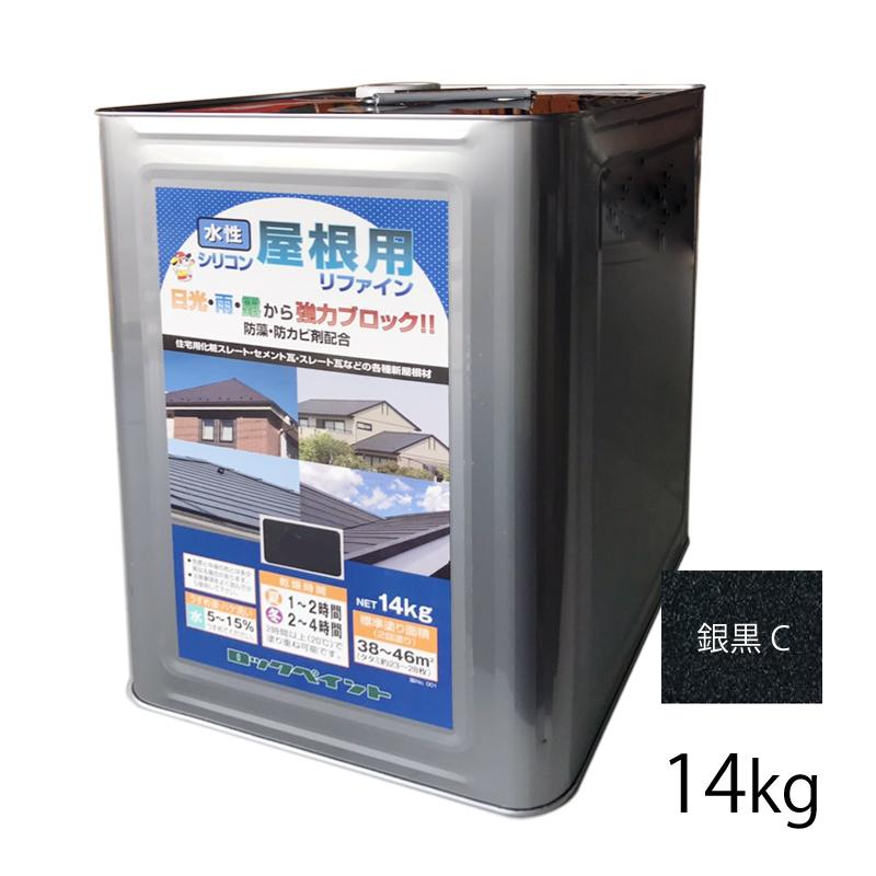 水性シリコン屋根用リファイン 14kg 《H70-5033》銀黒C 14kg水性アクリルシリコン樹脂塗料 水性・ツヤ有り 【屋根・瓦用】【ロックペイント】