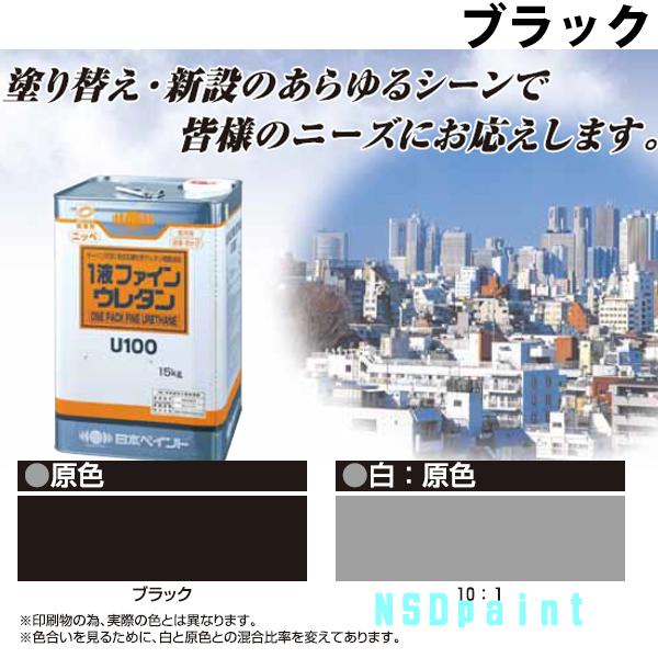 ニッペ 1液ファインウレタンU100 ブラック(原色)15kg【外壁塗料】【日本ペイント】【送料無料】