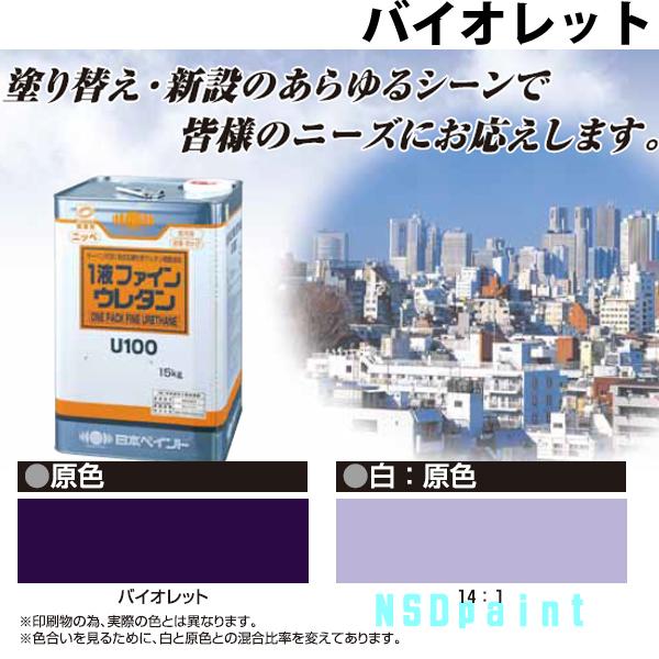 ニッペ 1液ファインウレタンU100 バイオレット(原色)15kg【外壁塗料】【日本ペイント】【送料無料】