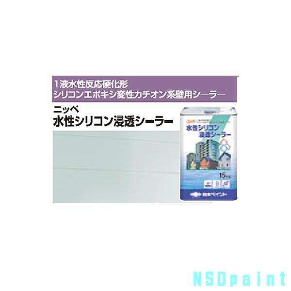 ニッペ 水性シリコン浸透シーラー 透明・ホワイト 15kg【外壁用下塗り材 】【日本ペイント】