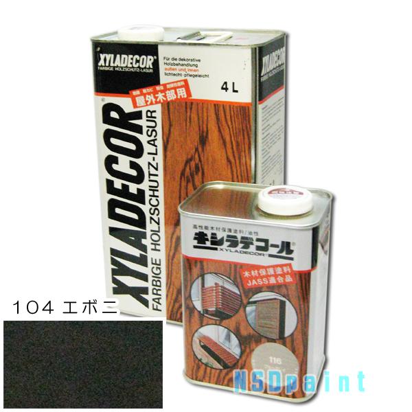 【木材保護塗料】キシラデコール104エボニ■4L