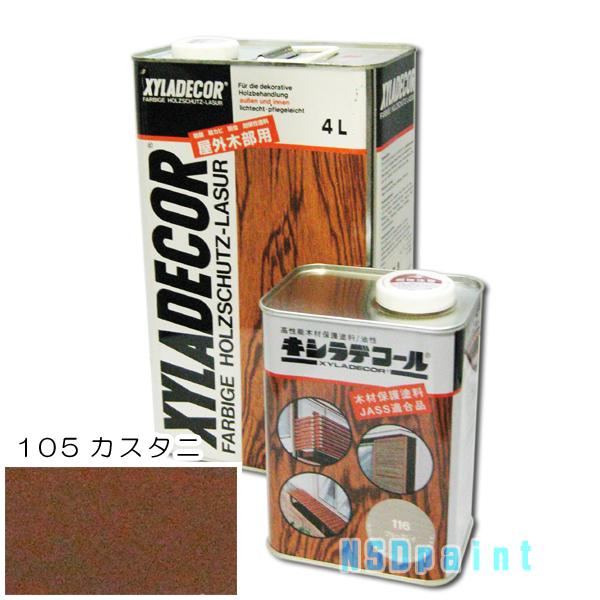 【木材保護塗料】キシラデコール105カスタニ■16L