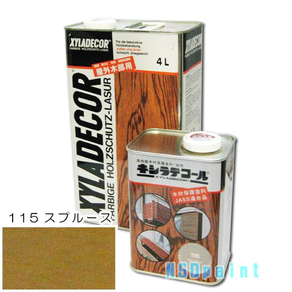 【木材保護塗料】キシラデコール115スプルース■4L