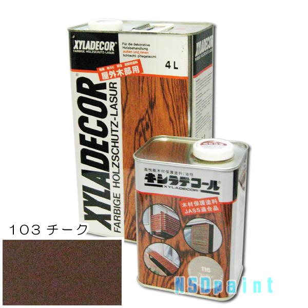 【木材保護塗料】キシラデコール103チーク■16L