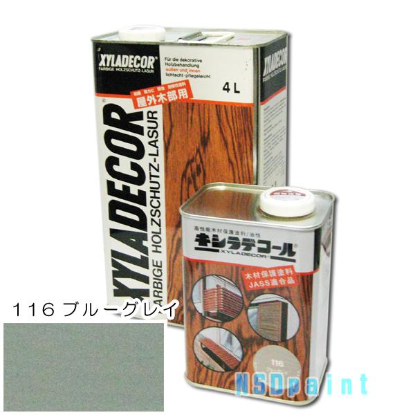 【木材保護塗料】キシラデコール116ブルーグレイ■16L