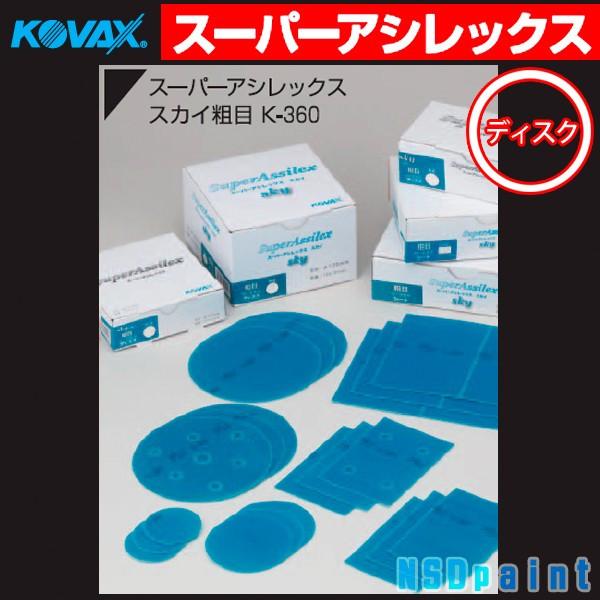 ●【KOVAX】スーパーアシレックス スカイ ディスク 粗目K-360 P-0穴なし Φ125mm 100枚(箱)マジック式