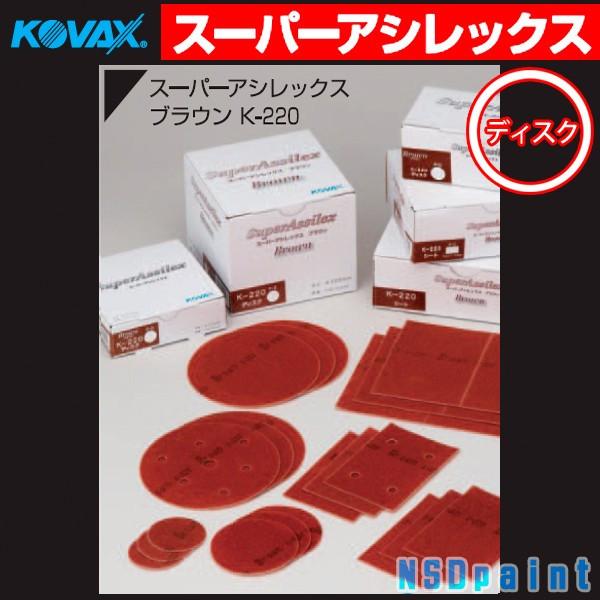 ●【KOVAX】スーパーアシレックス ブラウン ディスク K-220 P-9穴 あり7穴 Φ125mm 100枚(箱)マジック式