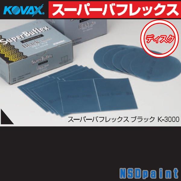 ●【KOVAX】スーパーバフレックス ブラック ディスク  K-3000 P-0穴なし Φ125mm 100枚(箱)マジック式