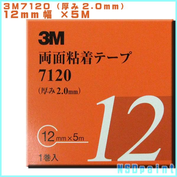 メール便発送可能 3M 値引き 7120 両面粘着テープ 12mm幅 メール便可能 格安店 2mm厚 1巻入り