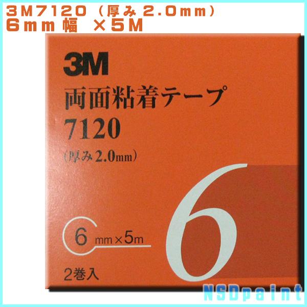 メール便発送可能 定番キャンバス 贈答 3M 7120 両面粘着テープ 6mm幅 2巻入り 2mm厚 メール便可能