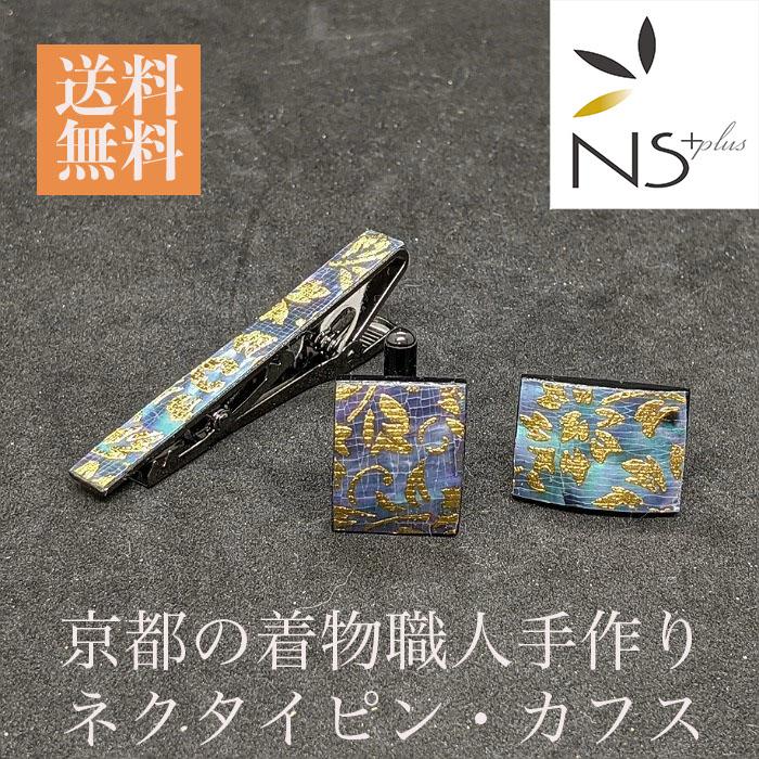 伝統工芸士が手掛ける 一点もの アクセサリー 高級感のある 日常にラグジュアリーを プレゼントに最適 上品 和 目立つ 金彩工芸 ひとつひとつ心を込めて作っています カフリンクス タイピンカフス 送料無料 京都 全国一律送料無料 着物職人手作り ネクタイピンカフスボタンセット 本あわび黒螺鈿 プレゼント 更紗小紋 ギフト 日本製 ギフト対応 誕生日プレゼント メンズ ギフト用 セール商品 おしゃれ ビジネス かっこいい 父の日 新社会人 成人式 彼氏 本金箔仕様 結婚式