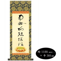 【送料無料】蓮如上人 仏書掛軸(大) 「虎斑の名号」 H6-049a1b