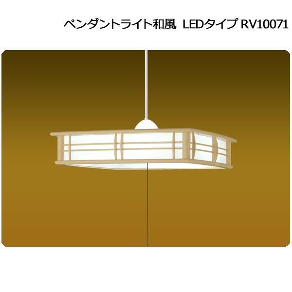 【送料無料】TAKIZUMI(瀧住)ペンダントライト和風 ~10畳 LEDタイプ RV10071a1b