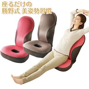 【在庫あり】美姿勢座椅子 【勝野式 美姿勢習慣 エクササイズレシピ付き】 ストレッチ座椅子 骨盤座椅子