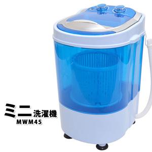 ミニ洗濯機 MWM45 簡易脱水機能付き 【送料無料・保証付】小型洗濯機 簡易洗濯機 サブ用洗濯機 汚れ専用洗濯機 小さい洗濯機 ちょこっと洗いに