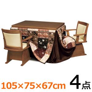 ダイニングコタツ セットプラン4 [105×75cmテーブル + 掛布団 + 椅子2脚]【送料無料】 ダイニングこたつ4点セット ダイニングテーブルこたつ