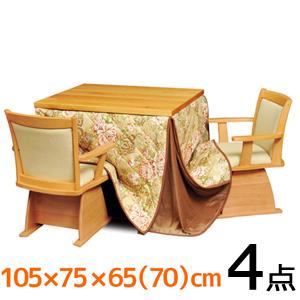 ダイニングコタツ セットプラン6 [105×75cmテーブル + 掛布団 + 椅子2脚] 日本製 【送料無料】 ダイニングテーブルこたつセット ダイニングテーブルコタツセット