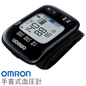 オムロン 手首式血圧計 HEM-6232T 【送料無料・代引料無料・保証付】 [収納ケース付き] 小型自動血圧計 自動手首式血圧計 手首用自動血圧計