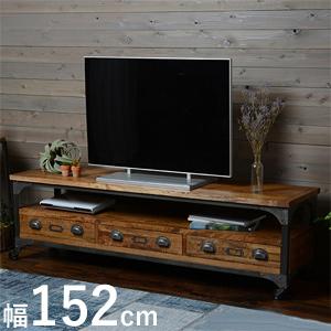 リベルタシリーズ リビングボード 幅152cm RTV-2911 【送料無料】 [スチールと木材を組み合わたおしゃれな木製テレビ台] [キャスター付き 引き出し2杯 1人暮らしの方におすすめ]