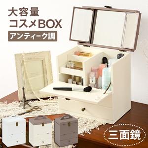 コスメ収納ボックス メイク収納ボックス メイクボックス 化粧箱 化粧ボックス 卓上ドレッサー 大容量 メーカー在庫限り品 コスメボックス 格安 MUD-6740 大容量コスメボックス 送料無料 三面鏡付き