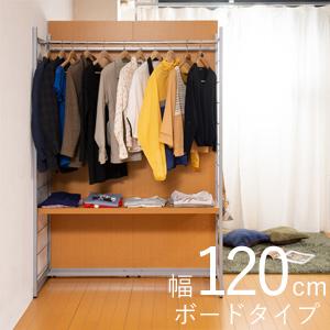 間仕切りパーテーション ハンガーラック 幅120cm 【送料無料・日本製】 [お部屋を仕切ることができるパーテーションにハンガークローゼットをプラス]