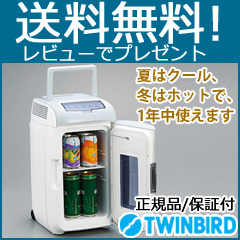 【TWINBIRD ツインバード 2電源式コンパクト電子保冷保温ボックス D-CUBE L HR-DB07GY】 ■送料無料■代引料無料■保証付■ 保冷庫 保温庫 小型 ミニ コンパクト ポータブル