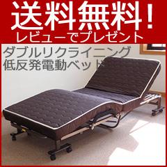 【低反発ダブルリクライニング電動ベッド DE-90-T10 ブラウン】 ■送料無料■ 電動リクライニングベッド ダブルリクライニングベッド 折りたたみ 収納式 電動ベッド 介護ベッド 介助ベッド