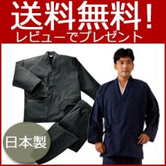【寺用作務衣】 ■送料無料■代引料無料■ 日本製 本格作務衣 無地作務衣 丈夫な作務衣 男性用 紳士用 メンズ さむえ 作務衣
