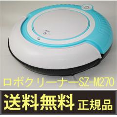 ◆送料無料◆【ロボクリーナー mini SZ-M270 】お掃除ロボット ロボクリーナーミニ 小型掃除機 [床そうじもできる 専用フロアーシート付]