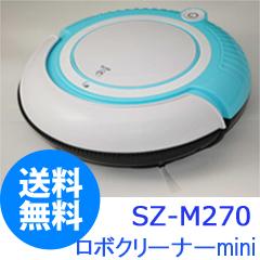 \ページ限定・マジッククロス付/【ロボクリーナー mini  SZ-M270】 【送料無料・保証付】ロボクリーナー ミニ ロボット掃除機 小型クリーナー [ゴミ捨て簡単 水洗いOK]