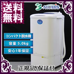 【在庫あり】アルミス 小型脱水機 スピンドライヤー ASD-5.0 Spin Dryer 【送料無料・正規品・保証付】 小型脱水器 簡易脱水器 簡易脱水機 ミニ脱水機 脱水専用